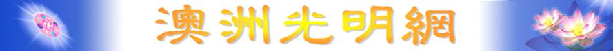 光明網 Guangming Net