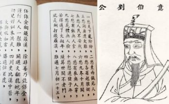 陝西太白山劉伯溫碑記