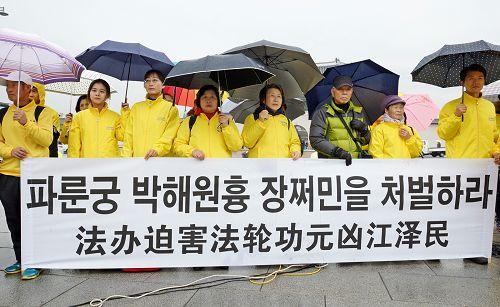 韓國法輪功學員舉辦「百萬簽名舉報迫害元凶江澤民