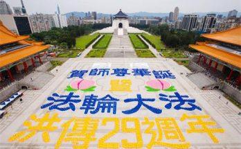 台灣台北中正紀念堂前自由廣場排字